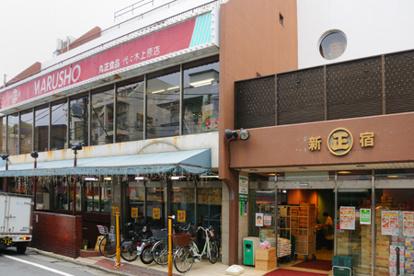 丸正 代々木上原駅前店の画像1