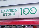ローソン100 矢口渡駅前