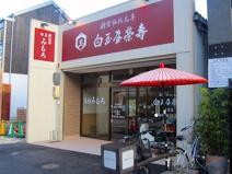 白玉屋榮壽 奈良店