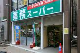 業務スーパー 神田店