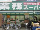 業務スーパー 西小山店