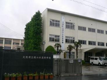 大阪府立 槻の木高等学校の画像1
