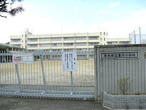 茨木市立 豊川小学校の画像1