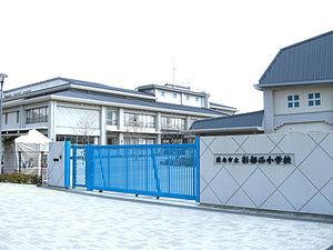 茨木市立 彩都西小学校の画像1