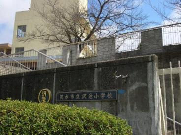 茨木市立 沢池小学校の画像1