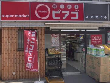 miniピアゴ 代々木駅東口店の画像1