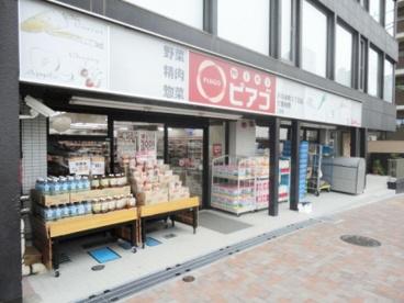 miniピアゴ 渋谷本町3丁目店の画像1