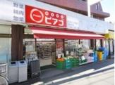 miniピアゴ 天沼3丁目店