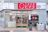 miniピアゴ 元浅草3丁目店