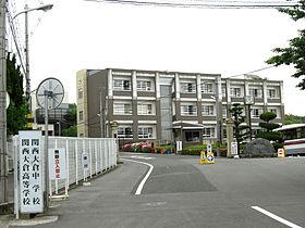 関西大倉高等学校の画像1