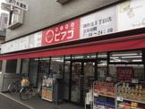 miniピアゴ 関町北5丁目店