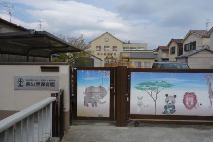 藤の里保育園の画像1