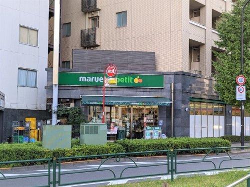 マルエツプチ 護国寺駅前店の画像