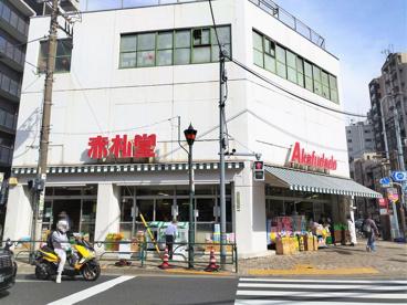 赤札堂 根津店の画像1