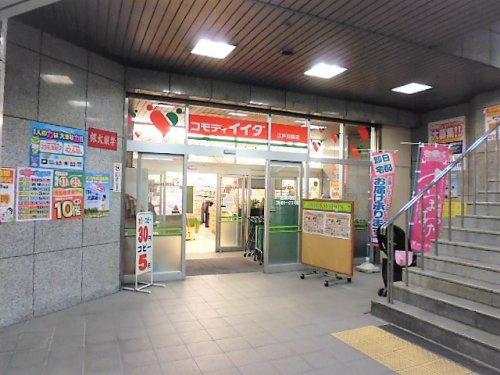 コモディイイダ 江戸川橋店の画像