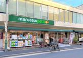 マルエツプチ 水道小桜店