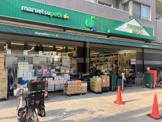 マルエツプチ 千石店