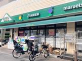 マルエツプチ 茗荷谷店