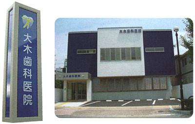 大木歯科医院の画像1