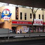 ドン・キホーテ 驚安堂 桜上水店