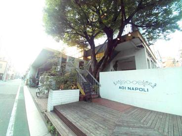 青いナポリの画像2