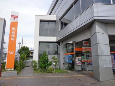 高槻北郵便局の画像1