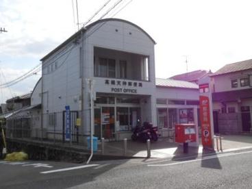 高槻天神郵便局の画像1
