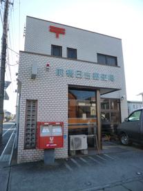 日吉郵便局の画像1