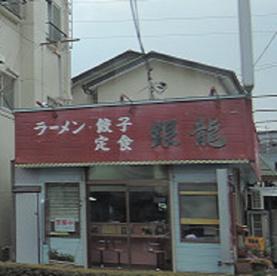 銀龍関戸店の画像1