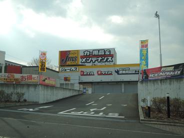 ジェームス・唐木田店の画像1