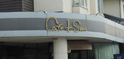 カフェ・ド・スールの画像1