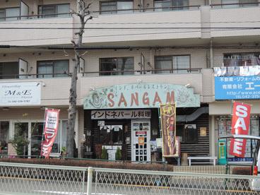 サンガム 唐木田店 (SANGAM)の画像1