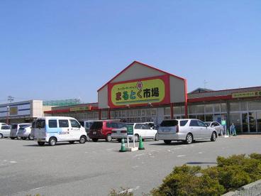 まるとく市場 平田店の画像1