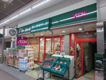 イオン まいばすけっと 小石川2丁目店の画像1
