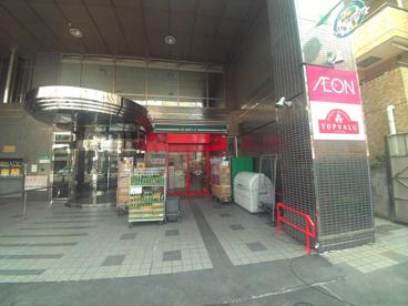 イオン まいばすけっと 大塚5丁目店の画像1