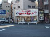 スワローチェーン 東北沢店