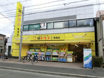 ヒグチ薬店 西湊店の画像1