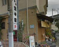 宝寿司中浦和店