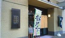 酒悦 武蔵浦和店