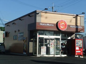 ほっともっと 尼崎大島店の画像1
