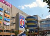 大日イオンショッピングセンター