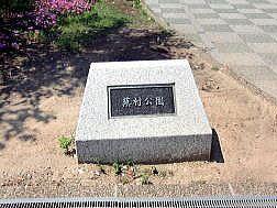 蕪村公園の画像1