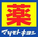 マツモトキヨシ 淡路店