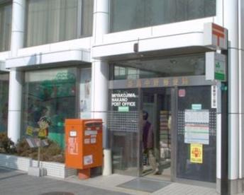 都島中野郵便局の画像1