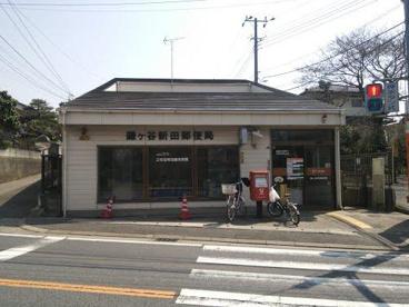 鎌ケ谷新田郵便局の画像1