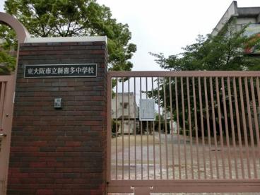 新喜多中学校の画像1