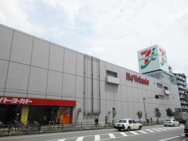 イトーヨーカドー八柱店の画像1