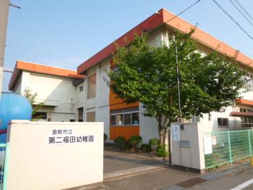 第二福田幼稚園の画像1