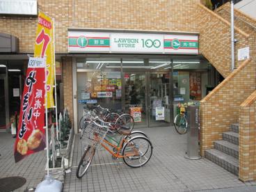 ローソンストア100 練馬石神井三丁目店の画像1