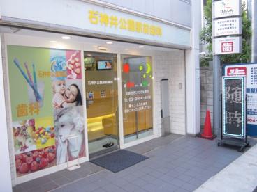 石神井公園駅前歯科の画像1